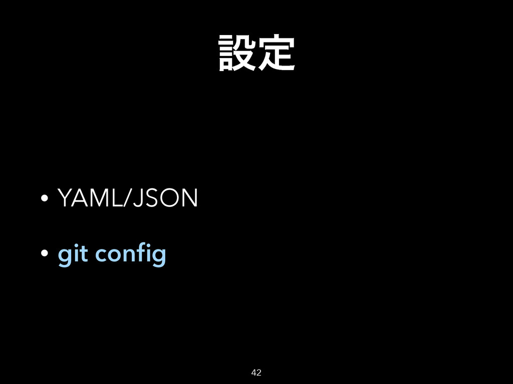 ઃఆ • YAML/JSON • git config 42
