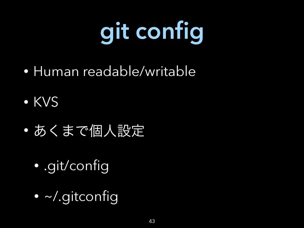 git config • Human readable/writable • KVS • ͋͘·...