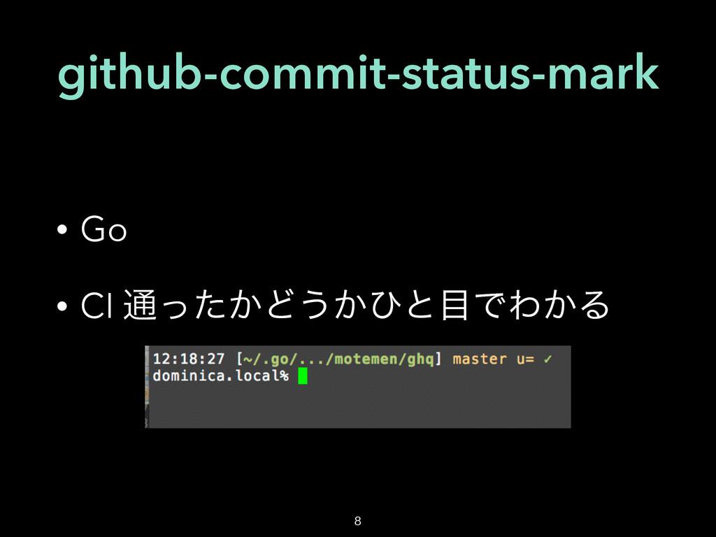 github-commit-status-mark • Go • CI ௨͔ͬͨͲ͏͔ͻͱͰ...