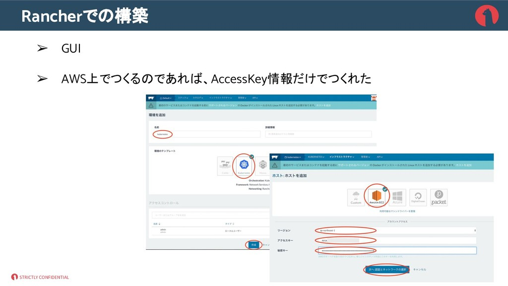 STRICTLY CONFIDENTIAL ➢ GUI ➢ AWS上でつくる であれ 、Acc...
