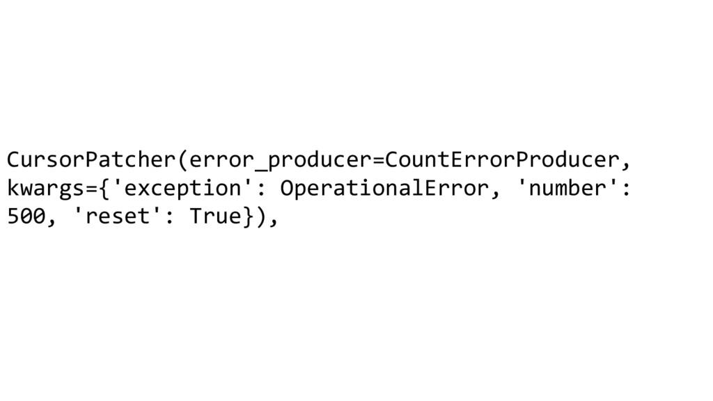 CursorPatcher(error_producer=CountErrorProducer...