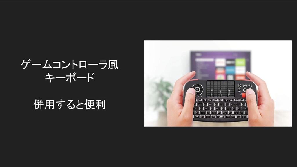 ゲームコントローラ風 キーボード 併用すると便利