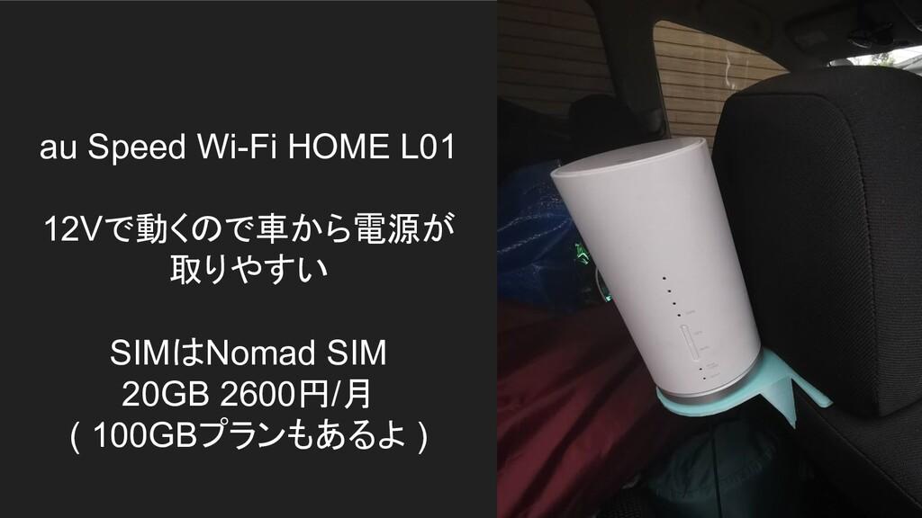au Speed Wi-Fi HOME L01 12Vで動くので車から電源が 取りやすい SI...