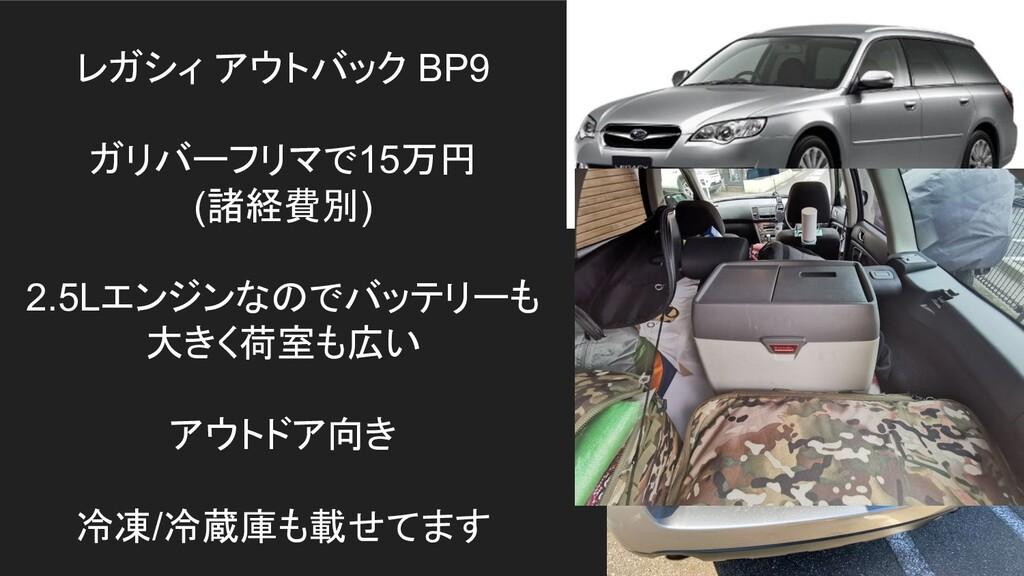レガシィ アウトバック BP9 ガリバーフリマで15万円 (諸経費別) 2.5Lエンジンなので...