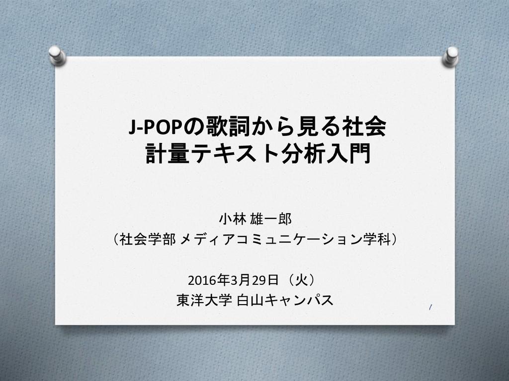 J-POPの歌詞から見る社会 計量テキスト分析入門 小林 雄一郎 (社会学部 メディアコミュニ...