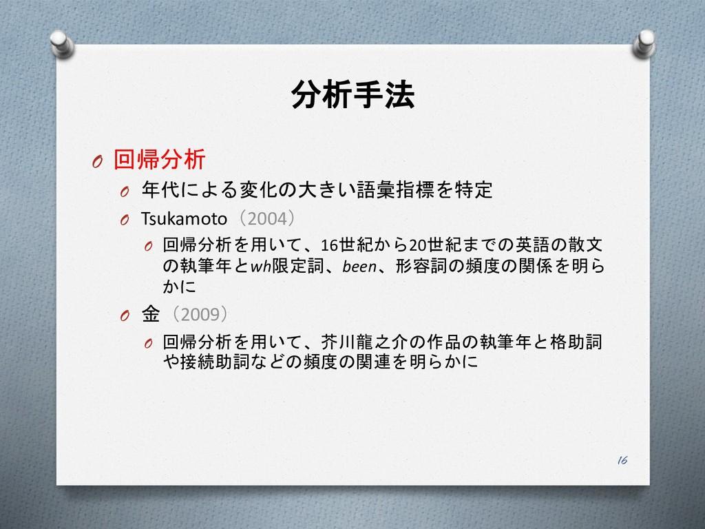 分析手法 O 回帰分析 O 年代による変化の大きい語彙指標を特定 O Tsukamoto(20...