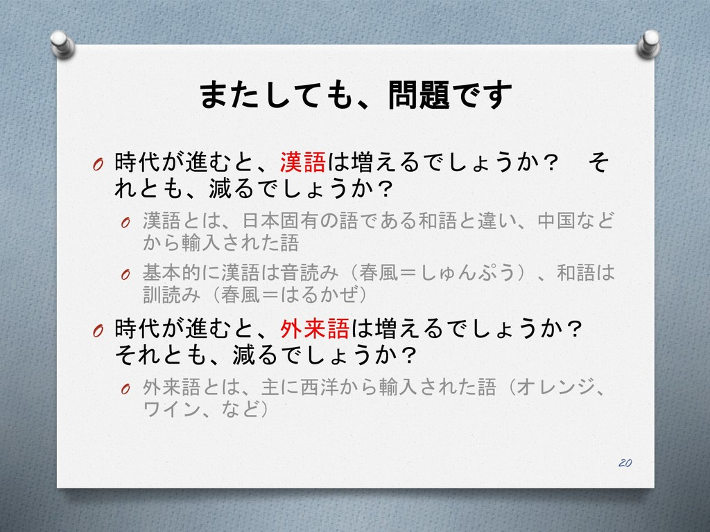 またしても、問題です O 時代が進むと、漢語は増えるでしょうか? そ れとも、減るでしょうか?...
