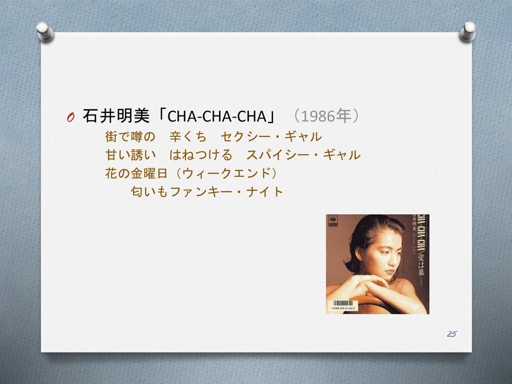 O 石井明美「CHA-CHA-CHA」(1986年) 街で噂の 辛くち セクシー・ギャル 甘い...