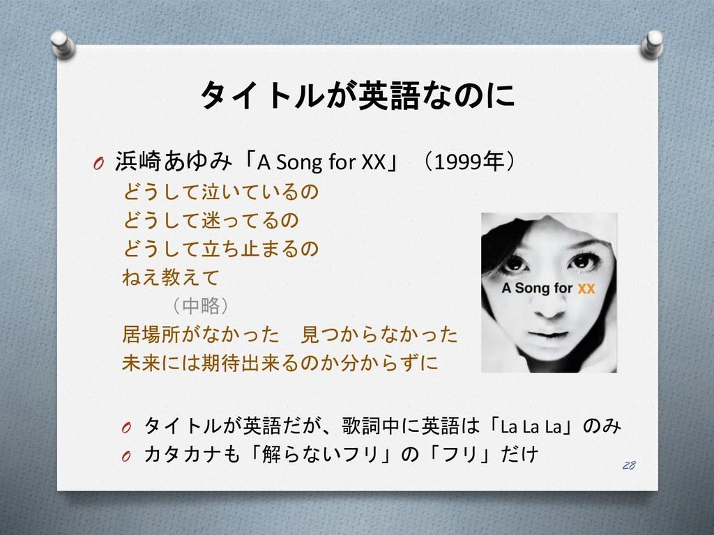 タイトルが英語なのに O 浜崎あゆみ「A Song for XX」(1999年) どうして泣い...
