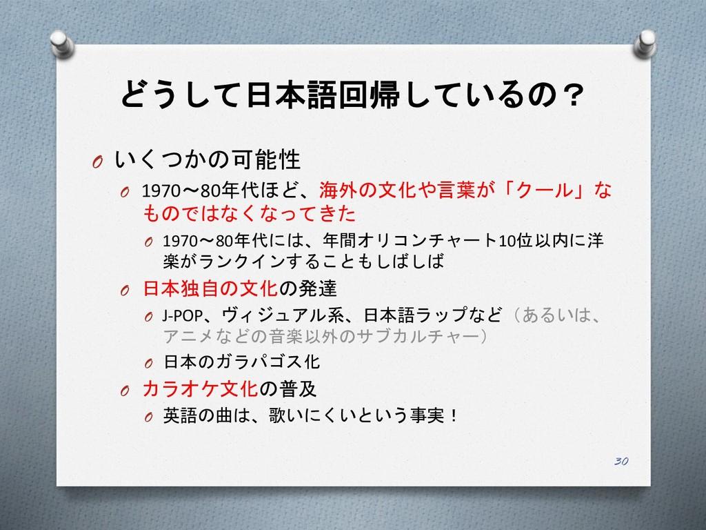 どうして日本語回帰しているの? O いくつかの可能性 O 1970~80年代ほど、海外の文化や...