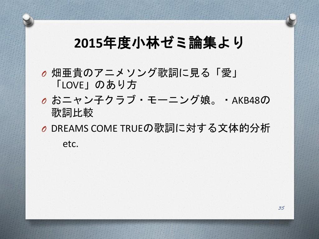 2015年度小林ゼミ論集より O 畑亜貴のアニメソング歌詞に見る「愛」 「LOVE」のあり方 ...