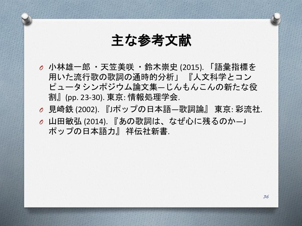 主な参考文献 O 小林雄一郎 ・天笠美咲 ・鈴木崇史 (2015). 「語彙指標を 用いた流行...