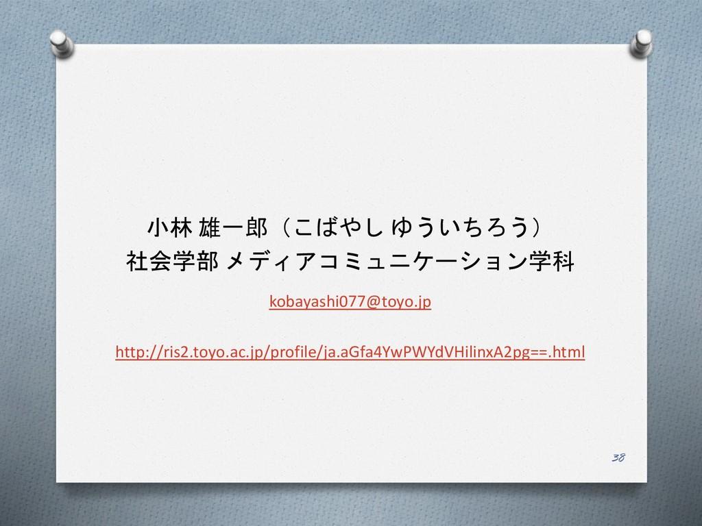 小林 雄一郎(こばやし ゆういちろう) 社会学部 メディアコミュニケーション学科 kobaya...