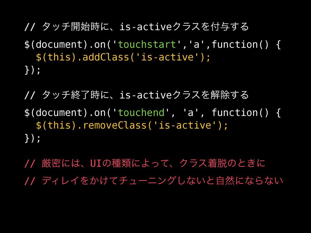 // λον։ʹɺis-activeΫϥεΛ༩͢Δ $(document).on('to...