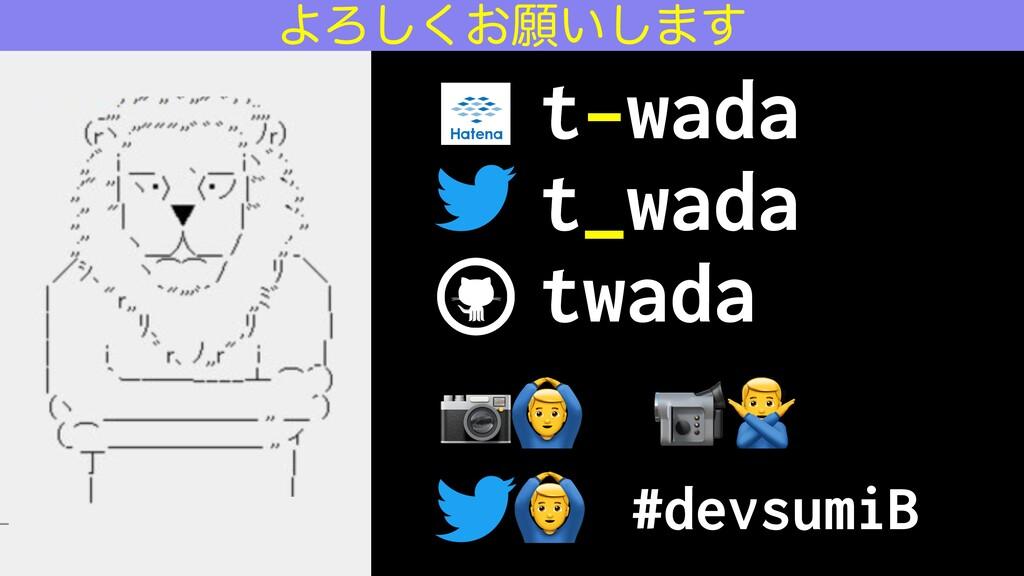 t-wada t_wada twada    #devsumiB ΑΖ͓͘͠ئ͍͠·͢