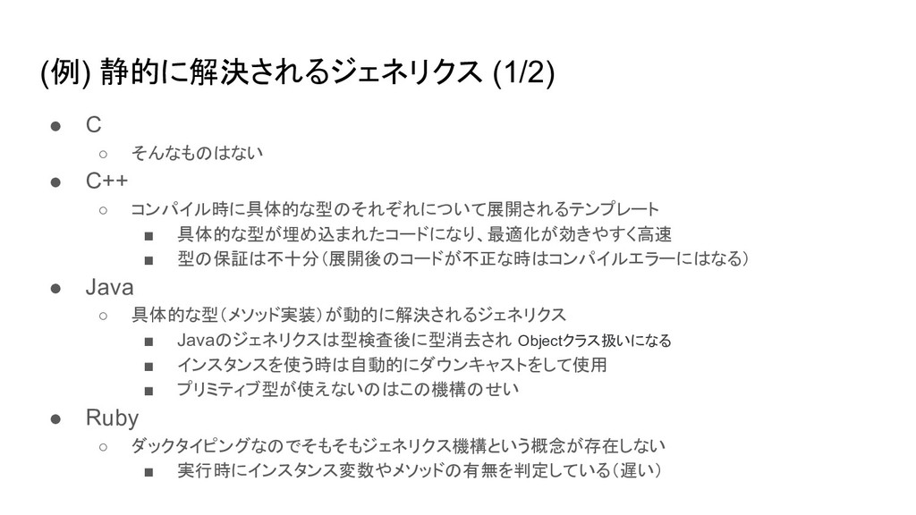 (例) 静的に解決されるジェネリクス (1/2) ● C ○ そんなものはない ● C++ ○...