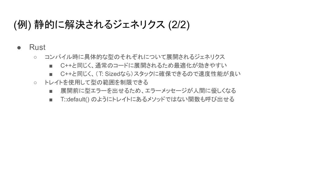 (例) 静的に解決されるジェネリクス (2/2) ● Rust ○ コンパイル時に具体的な型の...