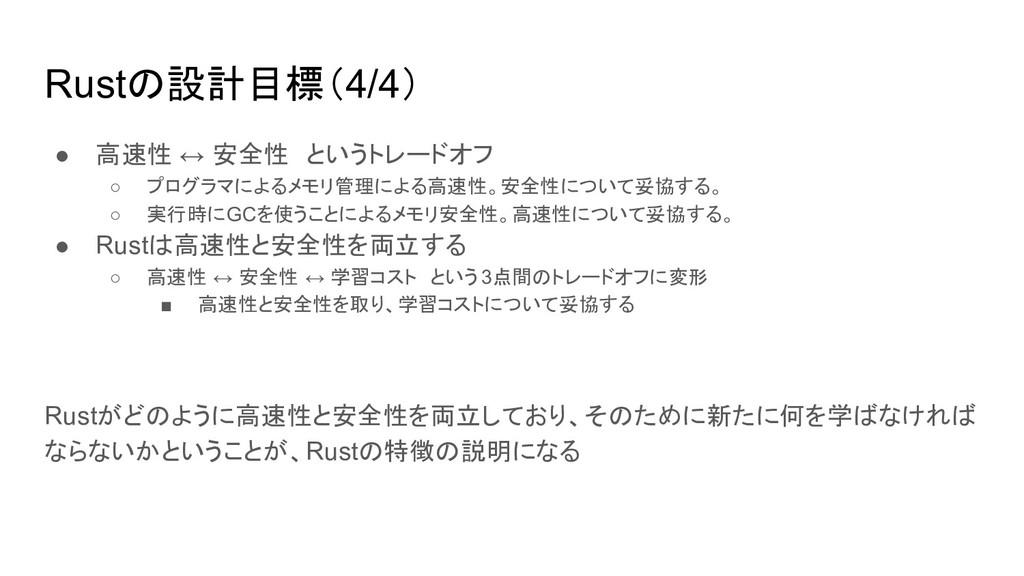 Rustの設計目標(4/4) ● 高速性 ↔ 安全性 というトレードオフ ○ プログラマによる...