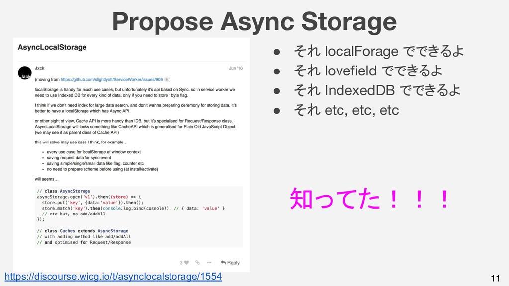 Propose Async Storage 11 ● それ localForage でできるよ...