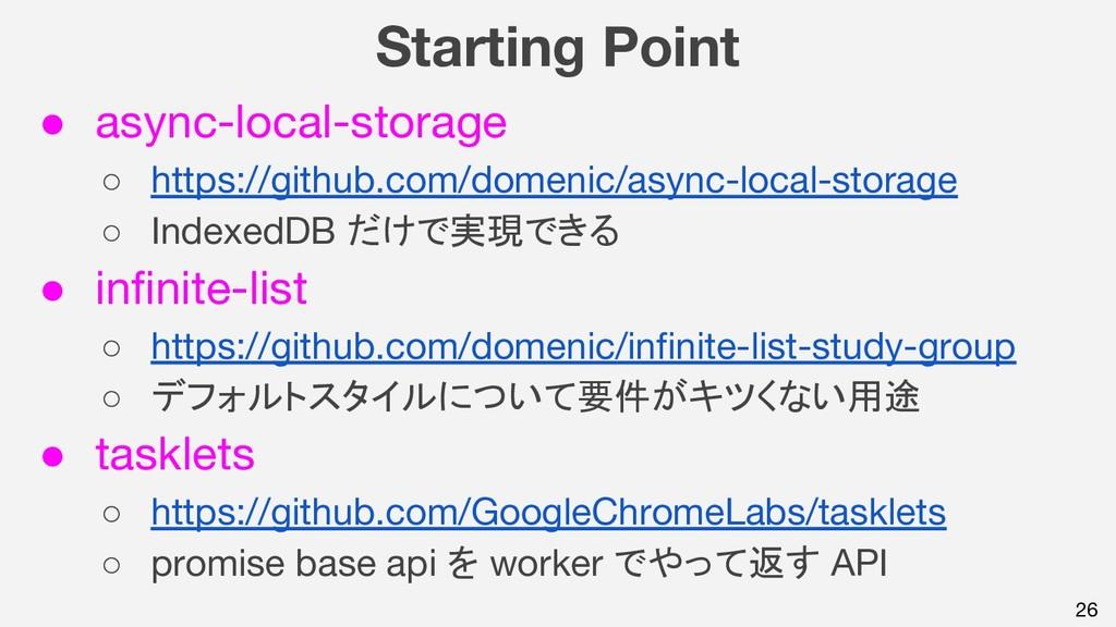 Starting Point ● async-local-storage ○ https://...