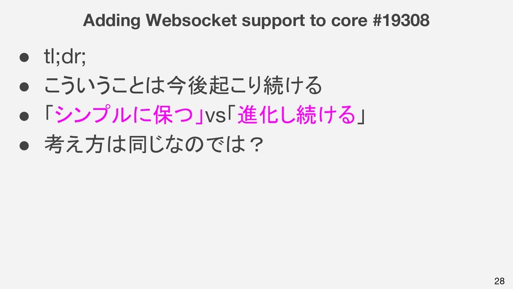 Adding Websocket support to core #19308 ● tl;dr...