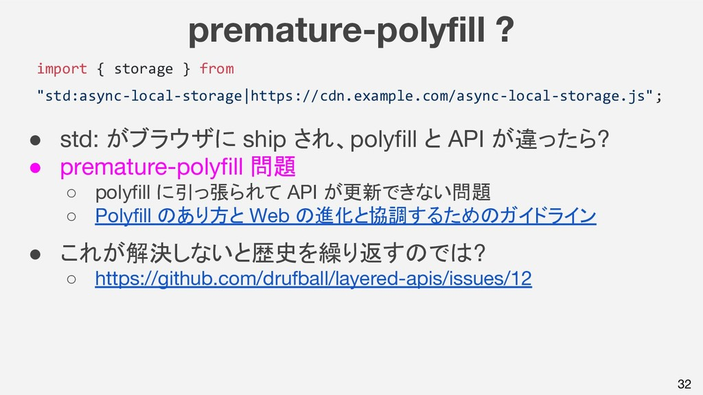 """premature-polyfill ? import { storage } from """"s..."""
