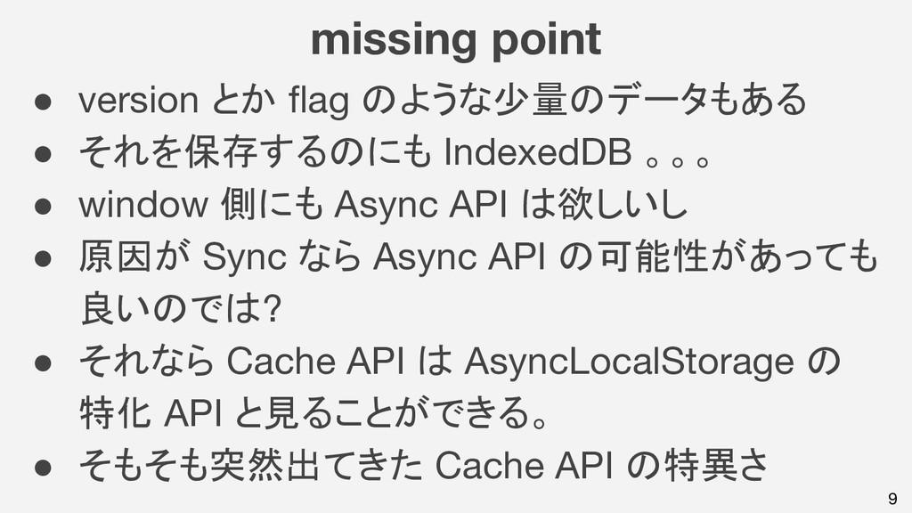 missing point ● version とか flag のような少量のデータもある ●...