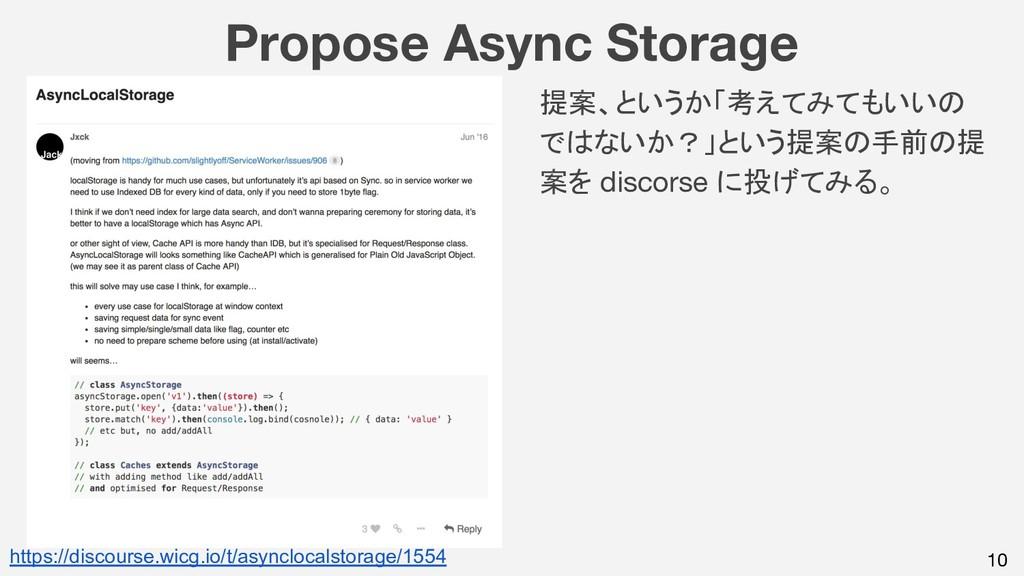 Propose Async Storage 10 提案、というか「考えてみてもいいの ではない...