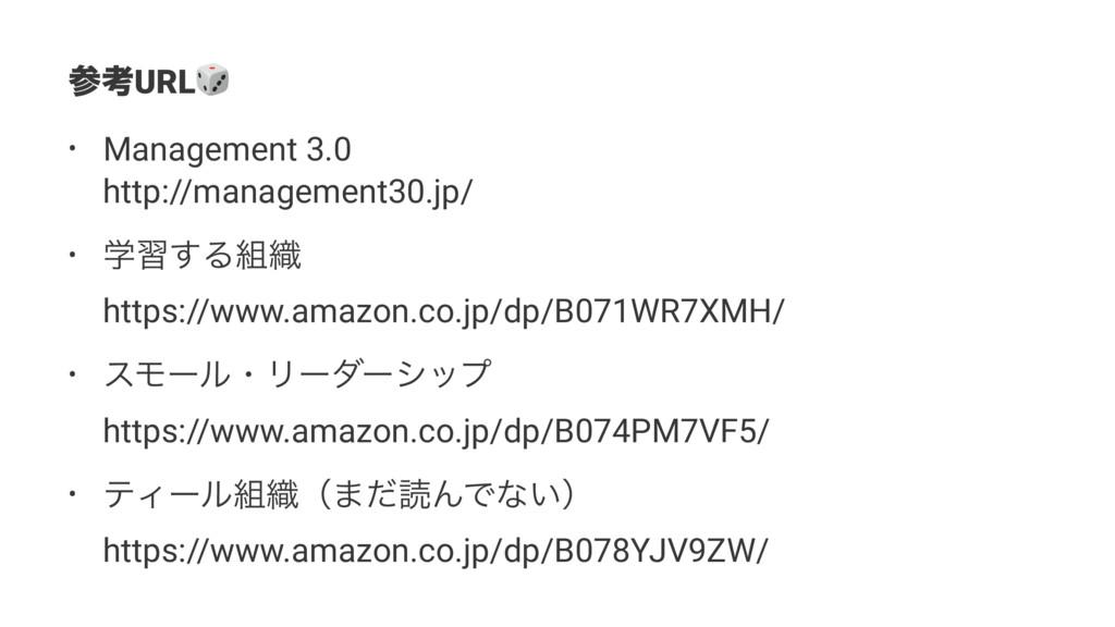 ߟURL! • Management 3.0 http://management30.jp/...