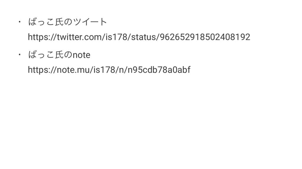 • ͬ͜ࢯͷπΠʔτ https://twitter.com/is178/status/96...