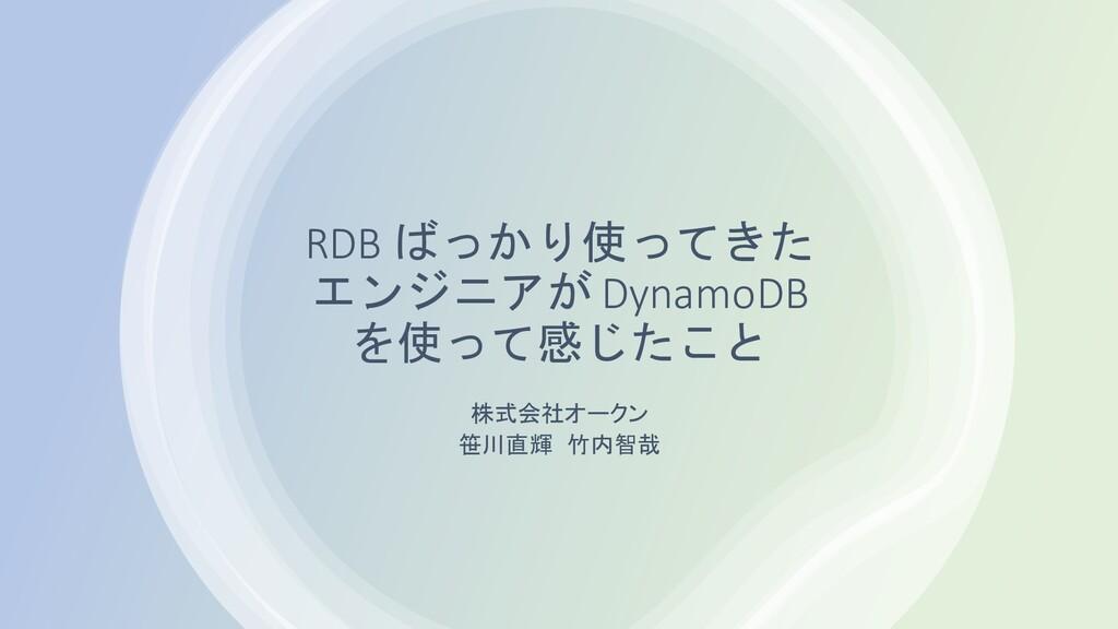 RDB ばっかり使ってきた エンジニアが DynamoDB を使って感じたこと 株式会社オーク...