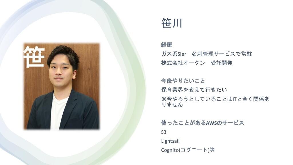 笹川 経歴 ガス系SIer 名刺管理サービスで常駐 株式会社オークン 受託開発 今後やりたいこ...