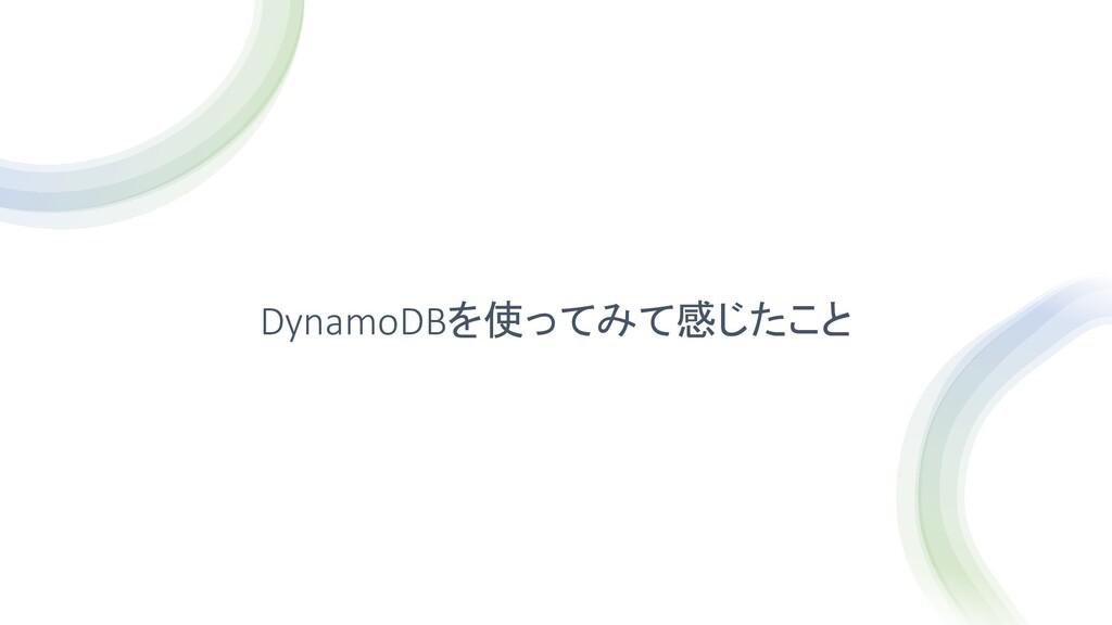 DynamoDBを使ってみて感じたこと