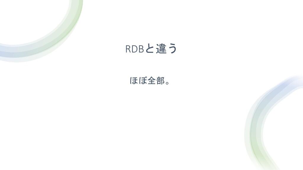 RDBと違う ほぼ全部。