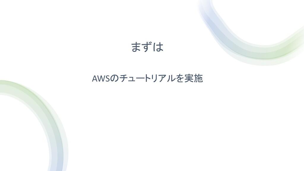 まずは AWSのチュートリアルを実施