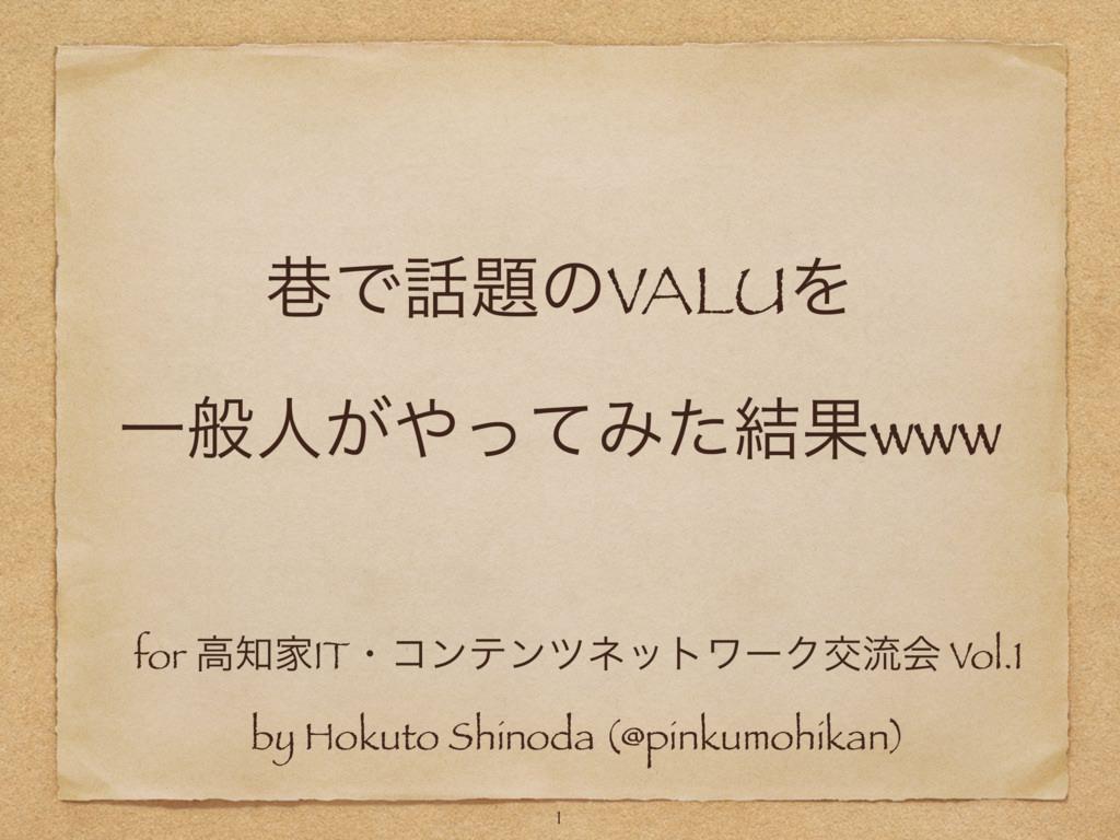 ᷿ͰͷVALUΛ Ұൠਓ͕ͬͯΈͨ݁Ռwww 1 for ߴՈITɾίϯςϯπωοτϫ...
