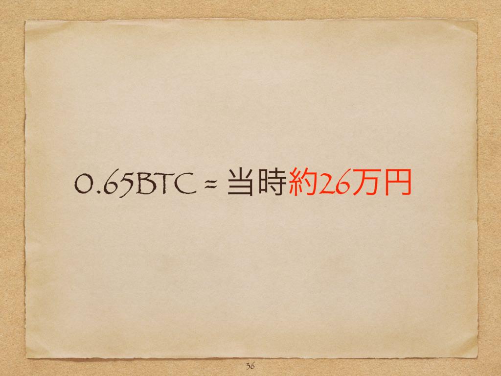 0.65BTC = 26ສԁ 36
