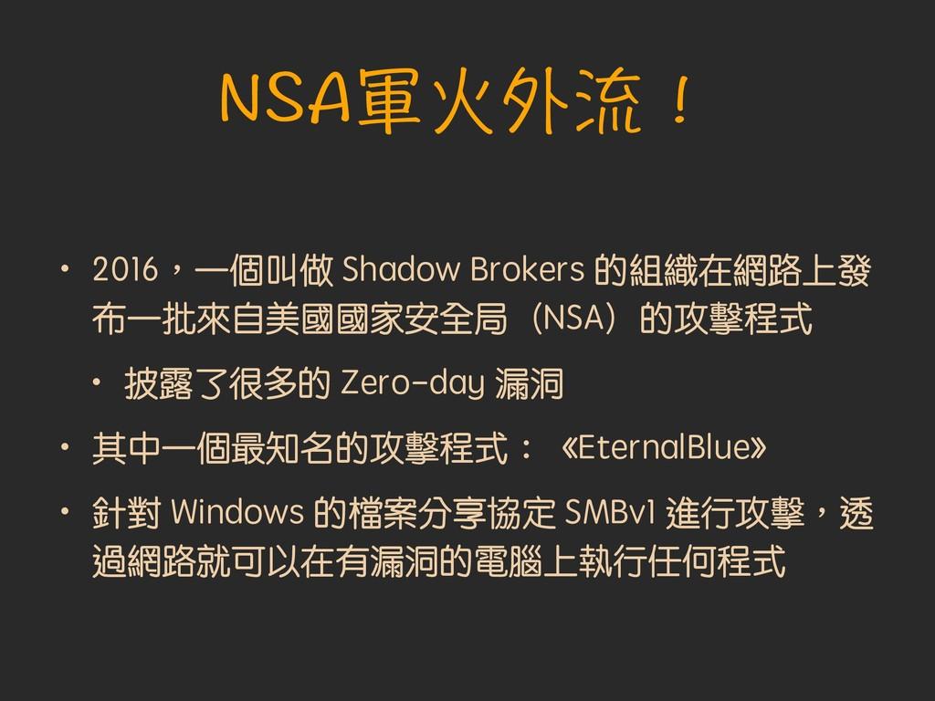 NSA軍火外流! • 2016︐一個叫做 Shadow Brokers 的組織在網路上發 布一...