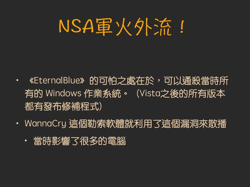 NSA軍火外流! • 《EternalBlue》的可怕之處在於︐可以通殺當時所 有的 Wind...