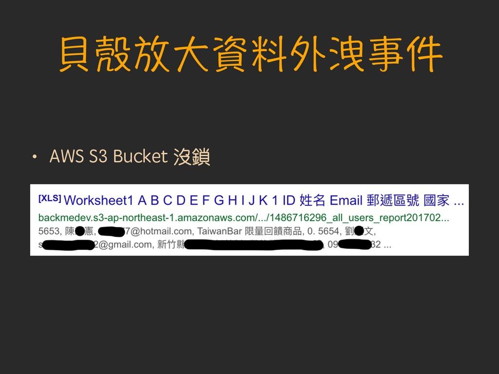 貝殼放大資料外洩事件 • AWS S3 Bucket 沒鎖