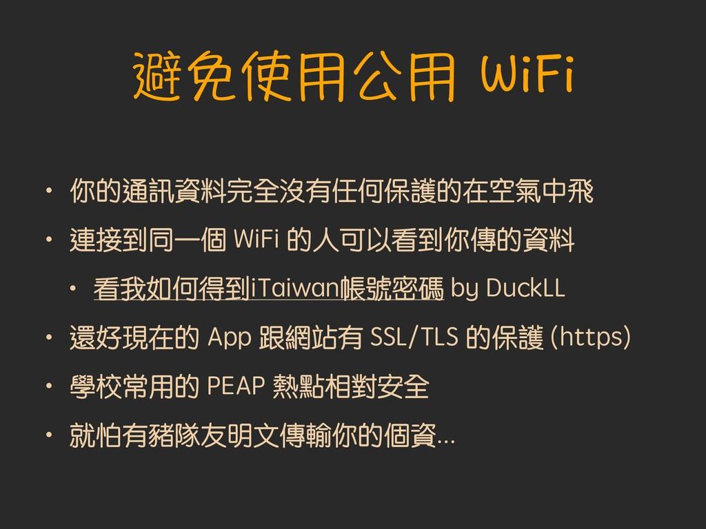 避免使用公用 WiFi • 你的通訊資料完全沒有任何保護的在空氣中飛 • 連接到同一個 WiF...