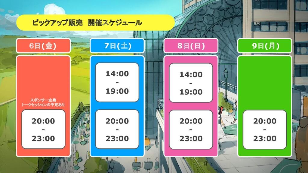 6日(金) 7日(土) 8日(日) 9日(月) ピックアップ販売 開催スケジュール 14:00...