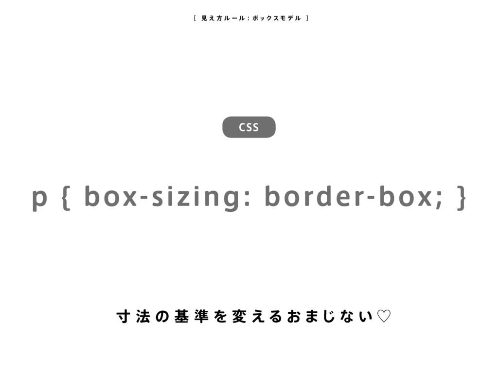[ 見 え 方 ル ー ル: ボ ッ ク ス モ デ ル ] p { box-sizing: ...