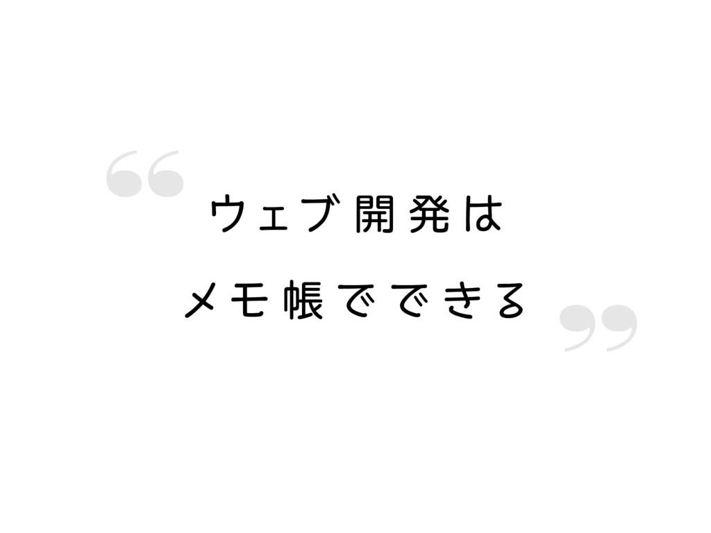 """ウェブ 開 発 は メモ 帳 で で き る """" """""""
