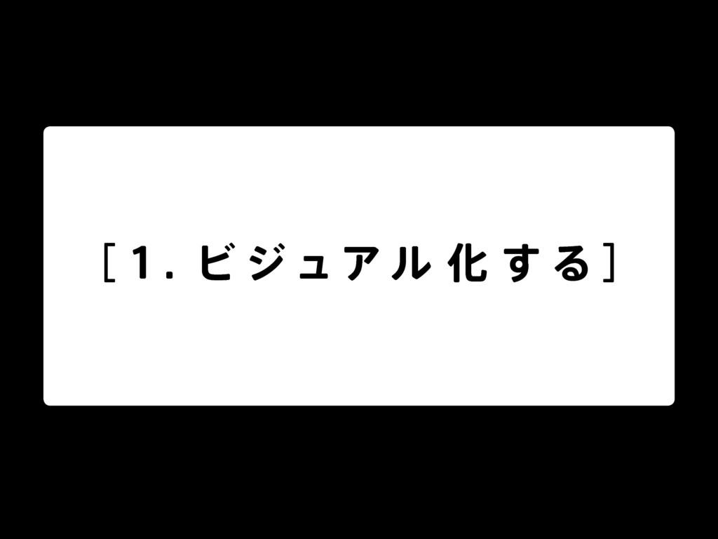 [ 1 . ビ ジュア ル 化 す る ]