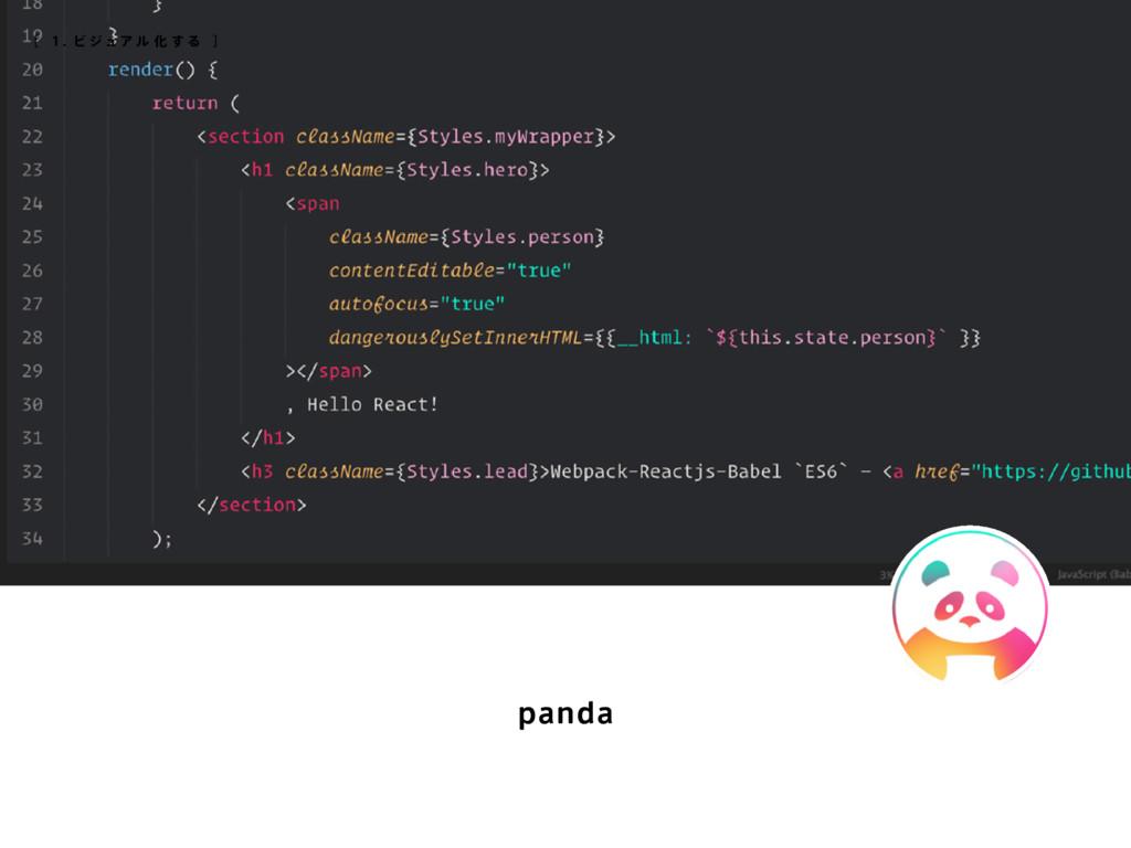 panda [ 1 . ビ ジ ュア ル 化 す る ]