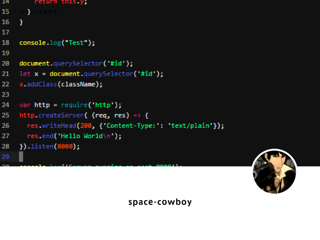 space-cowboy [ 1 . ビ ジ ュア ル 化 す る ]