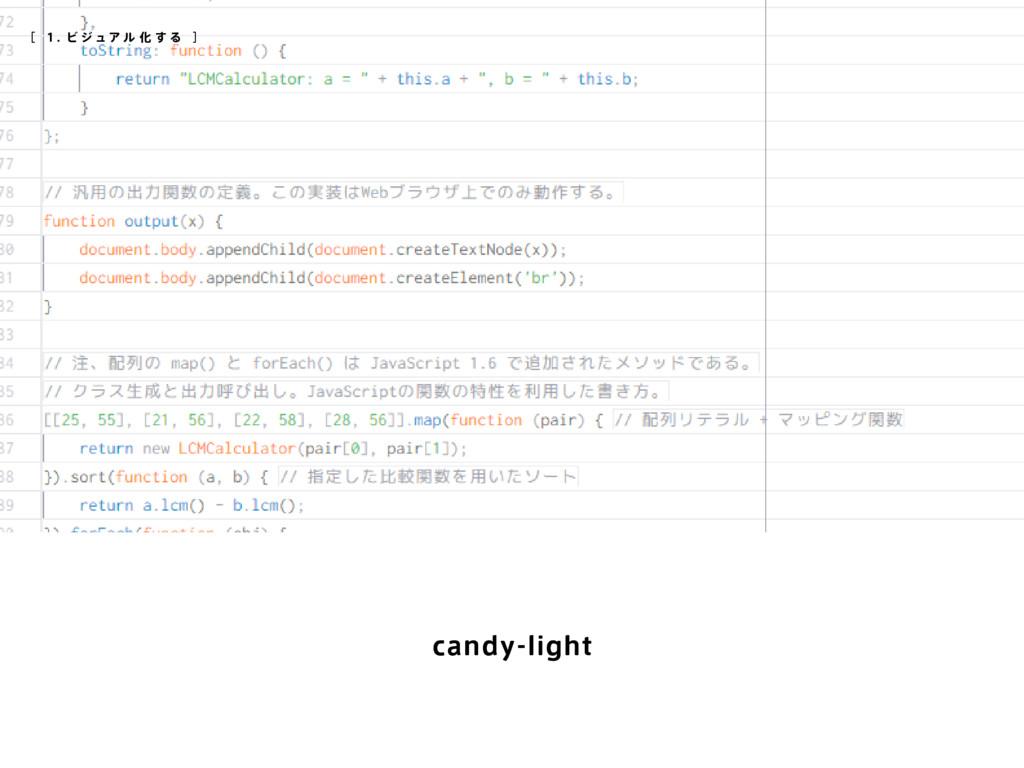 candy-light [ 1 . ビ ジ ュア ル 化 す る ]