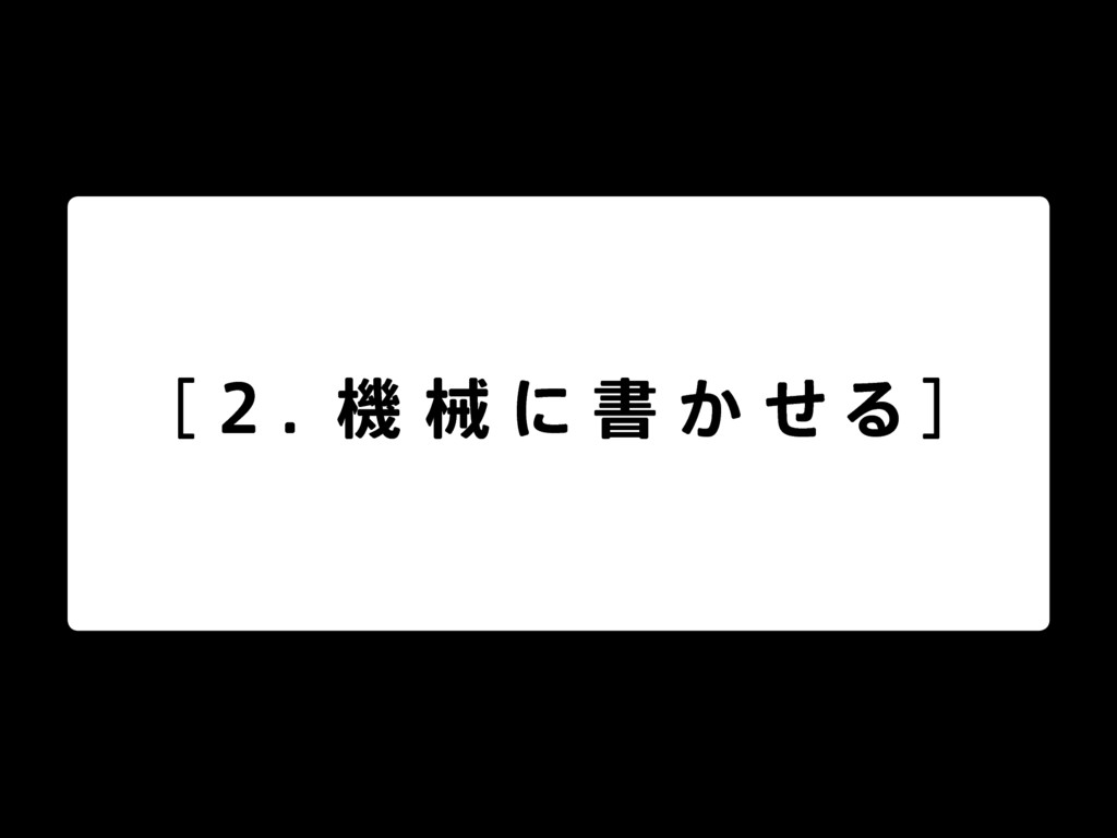 [ 2 . 機 械 に 書 か せ る ]