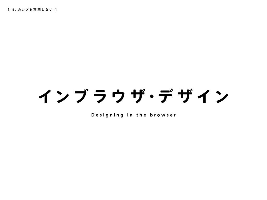 [ 4 . カ ン プ を 再 現 し な い ] イン ブ ラ ウ ザ・デ ザ イン D e...